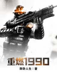 重燃1990