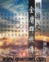 网游之金庸群侠传